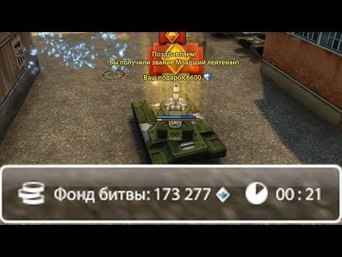 ЗАБИРАЕМ НА БЕЗ ДОНАТА ФОНД 173 000 КРИ ТАНКИ ОНЛАЙН