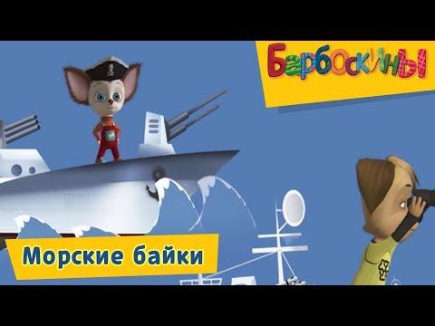 Барбоскины - Морские байки. Сборник мультиков 2017 (видео)