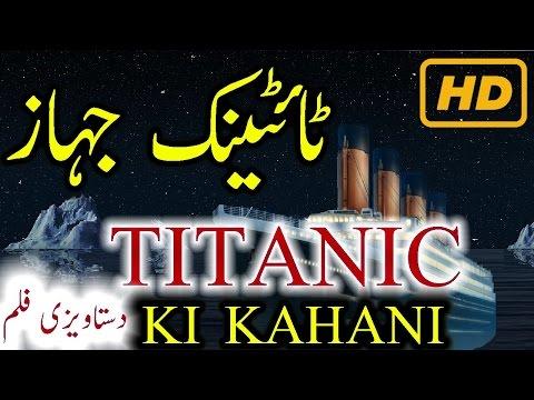 Titanic History In Urdu Hindi Titanic Story Titanic Ki Kahani HD