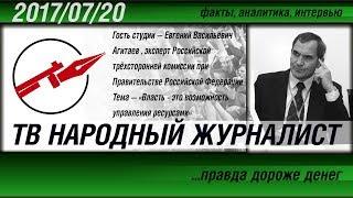 ТВ НАРОДНЫЙ ЖУРНАЛИСТ #45 «Власть - это возможность управления ресурсами» Евгений Агитаев