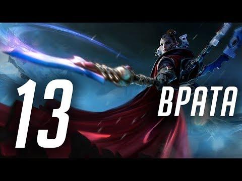 Warhammer 40000: Dawn of War 3 - #13 - Пробуждение великанов