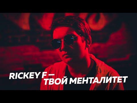 RhymesTV: RICKEY F — ТВОЙ МЕНТАЛИТЕТ (ГНОЙНЫЙ DISS 2016)