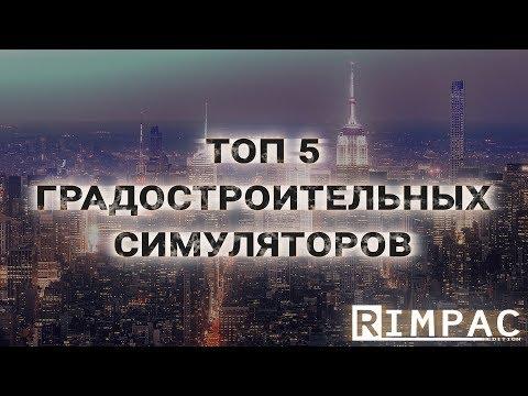 ТОП 5 Градостроительных симуляторов 2017 - 2018 [мой выбор]