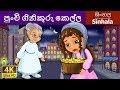 පුංචි ගිනිකූරු කෙල්ල   Little Match Girl in Sinhala   Sinhala Cartoon   Sinhala Fairy Tales