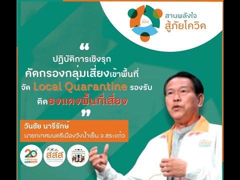 thaihealth ปฏิบัติการเชิงรุกคัดกรองกลุ่มเสี่ยงสูงเข้าพื้นที่จัด Local Quarantine รองรับติดธงแดงพื้นที่เสี่ยง