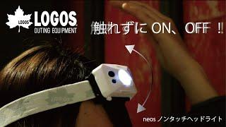 【10秒超短動画】neos ノンタッチヘッドライト