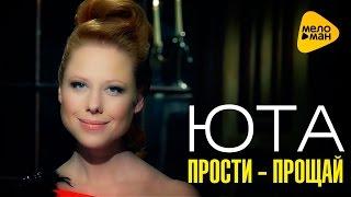 Юлия Савичева Прости за любовь retronew