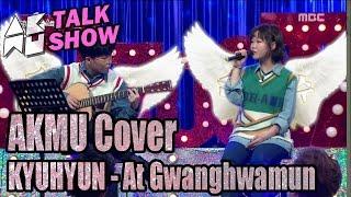 [AKMU on Talk Show] KYUHYUN - At Gwanghwamun (Cover by. AKMU) 20170315