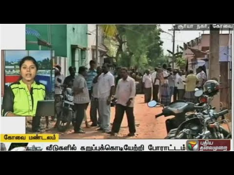 A-Compilation-of-Kovai-Zone-News-11-04-16-Puthiya-Thalaimurai-TV