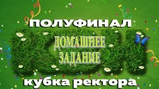 ТГАТУ КВН Кубок ректора полуфинал Домашнее задание 2017 г.
