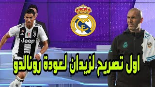 اخبار ريال مدريد اليوم: زيدان يفاجئ الجميع ويفتح الباب أمام عودة رونالدو لـ ريال مدريد !