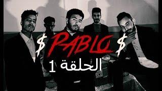 الحلقة الأولى من مسلسل بابلو  - PABLO Episode 1