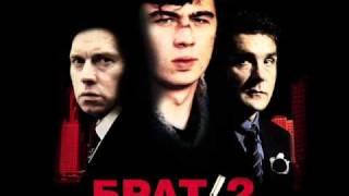 Сплин - Гни свою линию (Брат 2)