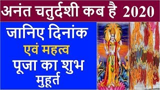 2020 Anant Chaturdashi date and time | अनंत चतुर्दशी कब है 2020 तारीख व पूजा मुहूर्त | Puja Vidhi  IMAGES, GIF, ANIMATED GIF, WALLPAPER, STICKER FOR WHATSAPP & FACEBOOK