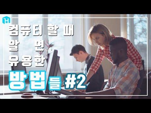 컴퓨터 할 때 알면 유용한 방법들 2탄
