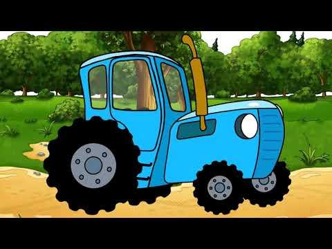 Синий трактор едет к нам. Мультфильм про СИНИЙ ТРАКТОР для малышей.