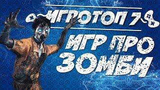 Игровой топ-7: игры на ПК про зомби апокалипсис. Страшные игры про зомби.