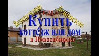 Где купить частный дом или коттедж  в Новосибирске Загородная недвижимость Ленинское Новосибирск