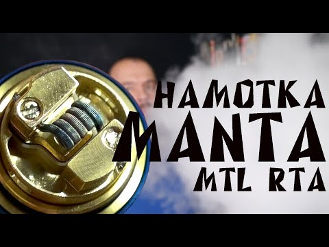 Намотка бака Manta MTL RTA