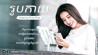 រូបកាយ Cover - Prine Prine [Audio+Lyrics]
