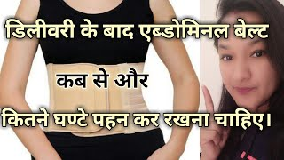 When to start wearing abdominal belt after C Section||Abdominal Belt after delivery||Maternity Belt|