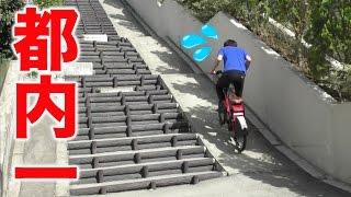 激坂チャレンジありえないほど急な坂を電動自転車で登る!!!!!