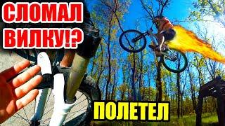 ОПАСНЫЕ ПОКАТУШКИ #15 | Большие прыжки | СЛОМАЛ ВЕЛОСИПЕД