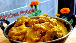 Punjab Famous Chicken Patiala/Restaurant Style Chicken Patiala Recipe in Tamil/Authentic MurgPatiala