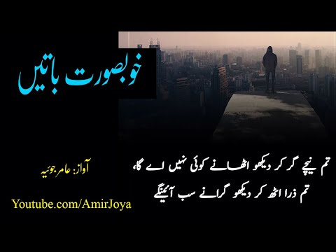 Best Collection Of Urdu Quotes Sad Urdu Quotes Piyari Batein