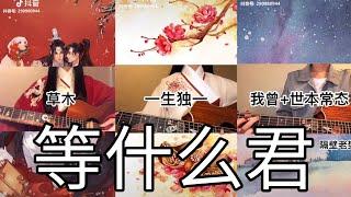 Những bản cover nhẹ nhàng hay nhất của 等什么君 / Đẳng Thập Yêu Quân