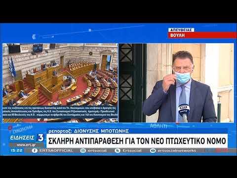 Σε επίπεδο πολιτικών αρχηγών η συζήτηση για την πρόταση δυσπιστίας | 25/10/2020 | ΕΡΤ