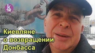 Рада признала РФ агрессором: реакция киевлян без цензуры