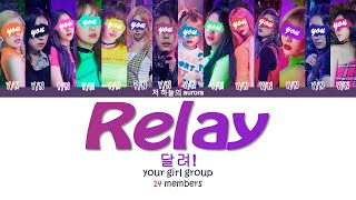 your girl group (14 members) - Relay (달려!) [(G)I-DLE (여자)아이들] | color coded lyrics[han/rom/eng]