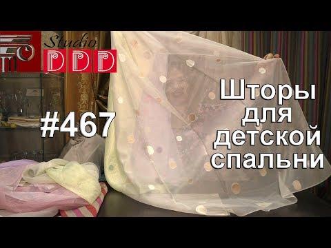 #467. Какие шторы выбрать для светлой детской спальни?