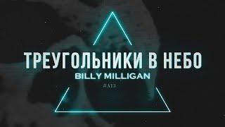Billy Milligan - Треугольники в небо