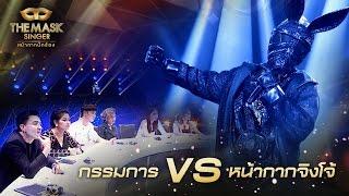 รวมคำตอบสุดกวนจากหน้ากากจิงโจ้!! | THE MASK SINGER หน้ากากนักร้อง