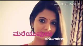 Ninna lajje ondu sangeeta dante, nin hejje nanna taala, Kannada romantic song