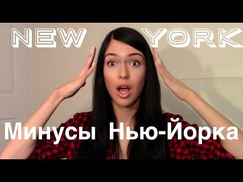 Недостатки Нью-Йорка. Часть 2. В чем Нью-Йорк уступает Москве. by Marina Fateeva