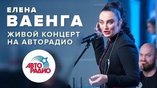 Впервые на Авторадио: живой концерт Елены Ваенги