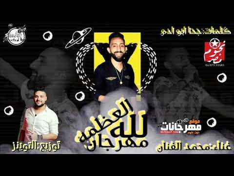 مهرجان العظمه لله | محمد الفنان نجوم مصر - كلمات جحا ابو ادم | توزيع توينز