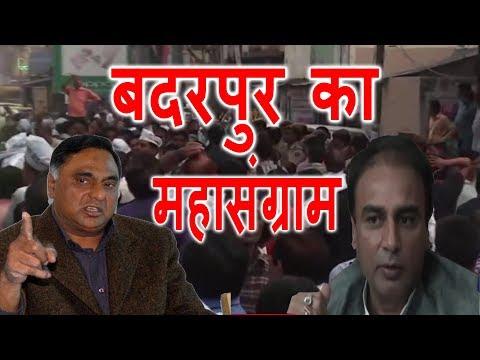 बदरपुर का महासंग्राम नारायण दत्त Vs रामवीर बिधूड़ी