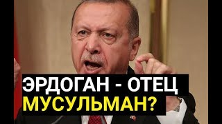 Эрдоган ВСТУПИЛСЯ за уйгуров