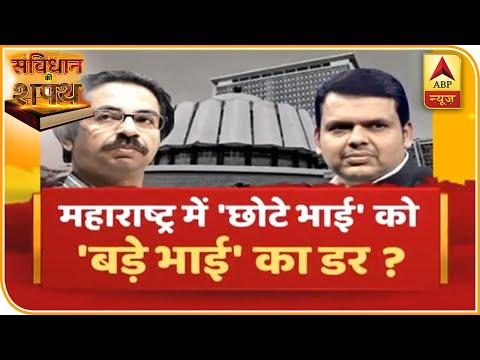 Maharashtra में 'छोटे भाई' को 'बड़े भाई' का डर? Samvidhan Ki Shapath | ABP News Hindi