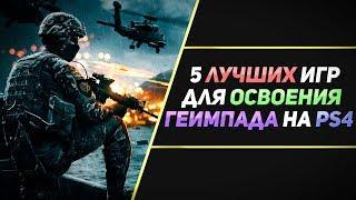5 ЛУЧШИХ ИГР ДЛЯ ОСВОЕНИЯ ГЕЙМПАДА НА PS4