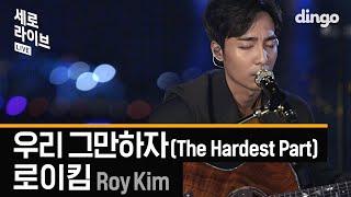 로이킴(ROY KIM)-우리 그만하자 LIVE [세로라이브] Acoustic ver.