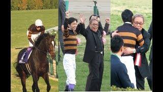 キタサンブラック&北島三郎&武豊騎手の有馬記念ダイジェストパドック・レース・表彰式