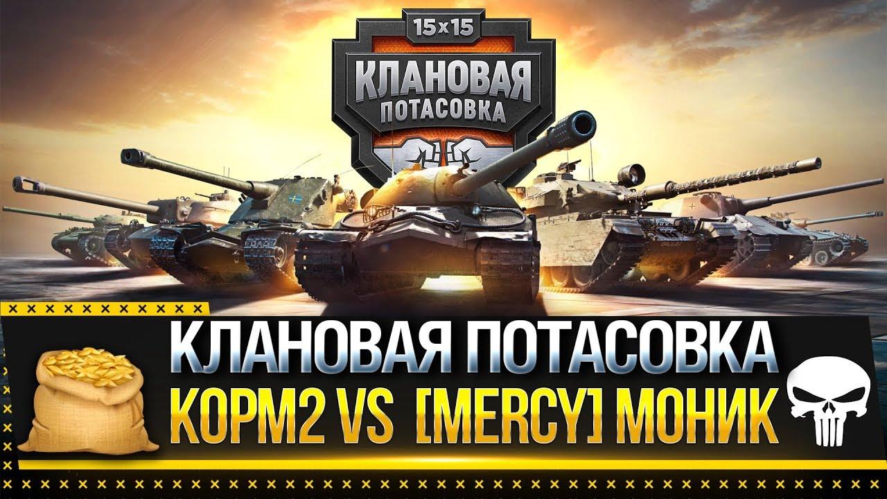 Клановая потасовка WOT - КОРМ2 VS [MERCY] МОНИК! ФИНАЛ!