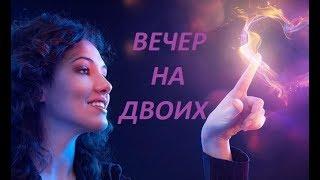 Лучшие  фильмы про любовь \_/ Романтическая мелодрама\_/  Вечер на двоих