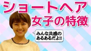 【男にモテる】ショートヘア女子の特徴あるある!! - YouTube