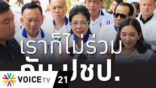 Overview - คุณหญิงสุดารัตน์ไล่ส่ง ปชป. ชาตินี้ไม่ขอตั้งรัฐบาลด้วย